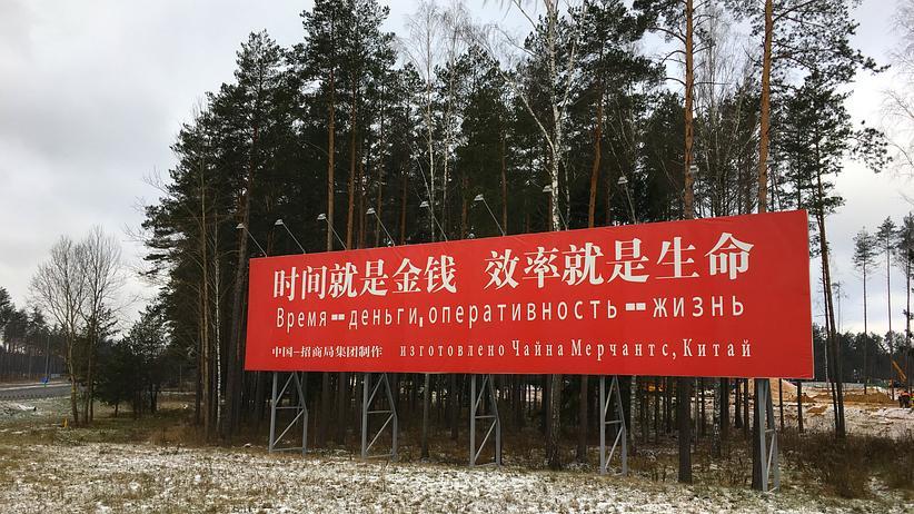 Industriepark Belarus
