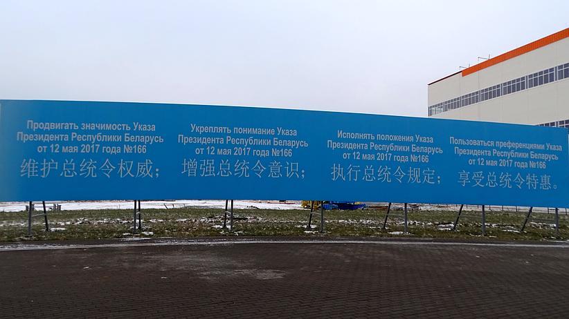 Industriepark Ukas Belarus