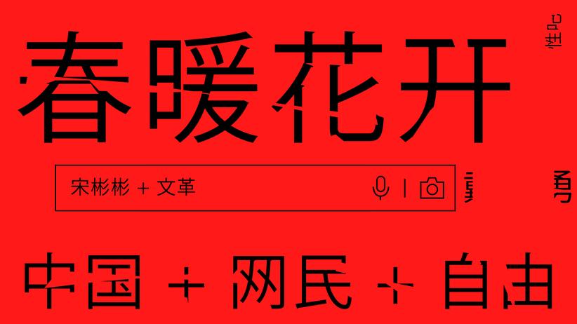 """Zensur in China: """"Das Volk hat Worte und du löschst sie"""""""